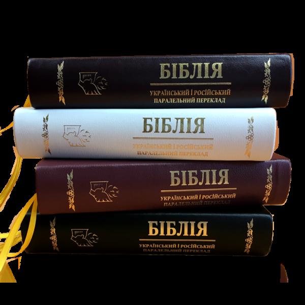 bibliya-burgundi
