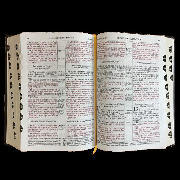 bibliya-chernaya