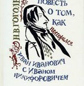 Гоголь так ніколи не писав!