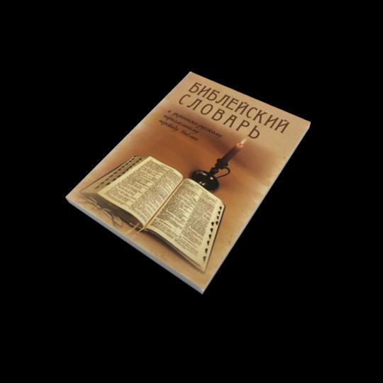bibleyskiy slovar